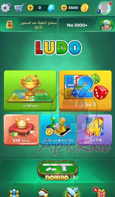 لعبة yalla ludo يلا لودو مهكرة